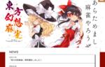東方幻想麻雀がNintendo Switch™でダウンロード販売中!