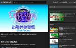 本日12時より配信!麻雀ウォッチ シンデレラリーグ2020出場枠争奪戦 2nd ROUND