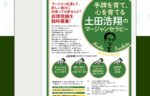 2/7 土田浩翔プロのマージャンセラピー開講!