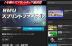 3/20 11時より生放送!RMU 2019スプリントファイナル1日目