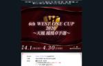 【天鳳】4/1〜30 ヴェストワンカップ~天鳳鳳凰卓予選を開催!