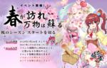 オンライン対戦麻雀ゲーム「姫麻雀」勾玉戦第7シーズン開催&新雀士「柳生咲耶」が登場!