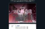 第2回天鳳桜座戦予選が開催中!