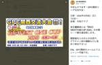 3/8開催!GPC関西交流大会