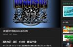 3月29日15時より生放送!四神降臨2020王座決定戦