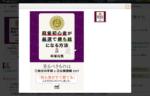 4/22 戦術本「これだけでOK! 麻雀初心者が最速で勝ち組になる方法」発売!
