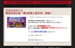 【賞金10万円】雀シティで「第3回極上麻石杯」が開催中!