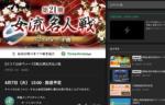 4/7 15時より生放送!第21期女流名人戦