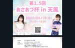 【天鳳】4/19開催!第1.5回あさあづ杯in天鳳