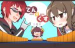 本日20時より生配信!「てん×くす 3局目」
