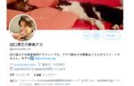 元KAT-TUN の田口淳之介さんが麻雀専用Twitterアカウントを開設!