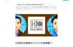 4/19 天鳳でHQ麻雀オンライン大会開催!!