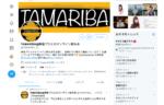 4/17 水口美香プロとのオンライン飲み会開催!