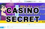 カジノシークレット レビュー2021年 [ 登録/入出金/ボーナス/評判 ]