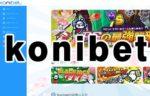 コニベット(Konibet) ガイド2020年版 [ 登録・入金・出金・ボーナス・評判 ]