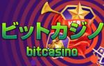 ビットカジノ レビュー2020年 [ 登録/入出金/ボーナス/評判 ]