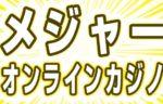 オンラインカジノ有名どころ!!