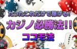 【ココモ法】たったこれだけで稼げる!カジノ必勝法!