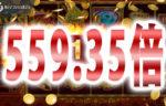 559.35倍!! スロットの爆発力はヤバい