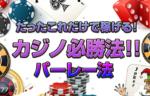 【パーレー法】たったこれだけで稼げる!カジノ必勝法!