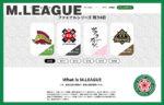 Mリーグ 藤崎智(ふじさき さとし) と 各選手との対戦成績