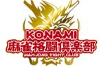 Mリーグ チーム成績 KONAMI麻雀格闘倶楽部 2018年/2019年/2020年