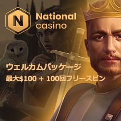 ナショナルカジノ