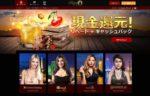 【ライブカジノハウス $30】オンラインカジノ入金不要ボーナス