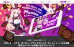 【ミスティーノ 入金不要ボーナス:$10+FS60】 オンラインカジノ