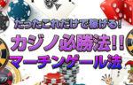 【マーチンゲール法】たったこれだけで稼げる!カジノ必勝法!