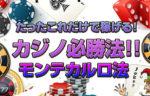 【モンテカルロ法】たったこれだけで稼げる!カジノ必勝法!