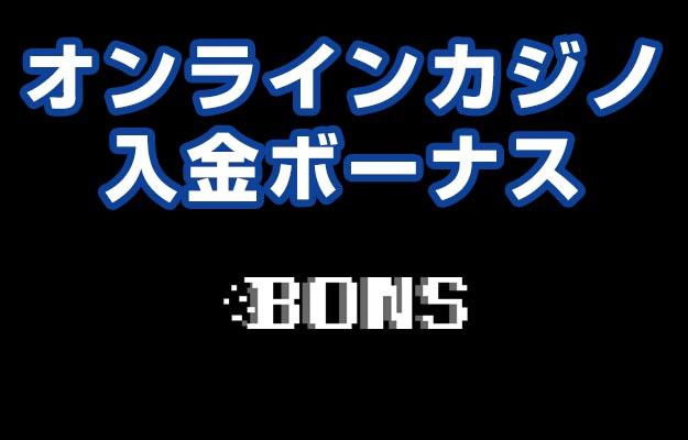 ボンズ オンラインカジノ 入金ボーナス