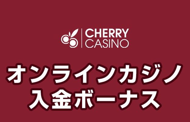 チェリーカジノ オンラインカジノ 入金ボーナス