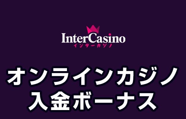 インターカジノ オンラインカジノ 入金ボーナス