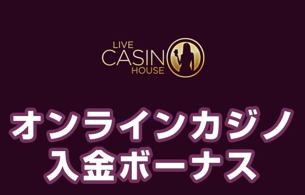 ライブカジノ オンラインカジノ 入金ボーナス