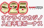 【バンバンカジノ 入金不要ボーナス:$25】オンラインカジノ