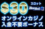 【ビーベット 入金不要ボーナス:$30(スロット用)】オンラインカジノ