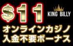 【キングビリー 入金不要ボーナス:$11】オンラインカジノ
