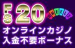 【ホイールズカジノ 入金不要ボーナス:FS20回】オンラインカジノ