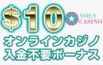 【ユースカジノ 入金不要ボーナス:$10】オンラインカジノ