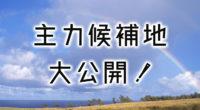 日本のここにカジノができる!有力候補地大公開!