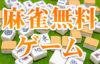 麻雀無料ゲーム厳選12タイトル!