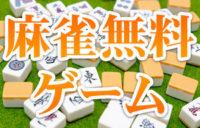 麻雀無料ゲーム厳選11タイトル!